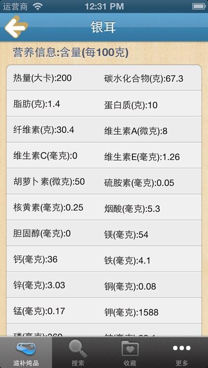 滋补炖品图解(步步有图,一看即会) screenshot-3