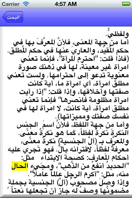 جامع الدروس العربية screenshot-3