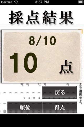 漢字検定のスクリーンショット5