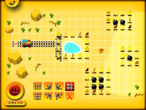列車で遊ぶ - Full Versionのおすすめ画像5