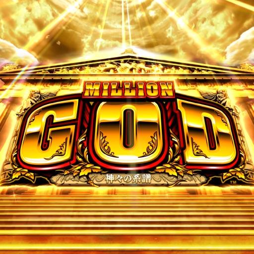 ミリオンゴッド~神々の系譜~-有料パチスロアプリ, 人気パチスロアプリ, ユニバーサルエンタテインメント, パチスロ-512x512bb