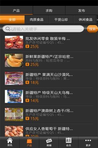 Screenshot of 新疆特色农产品