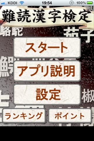 難漢字読み検定のおすすめ画像1
