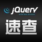 jQuery 速查 icon