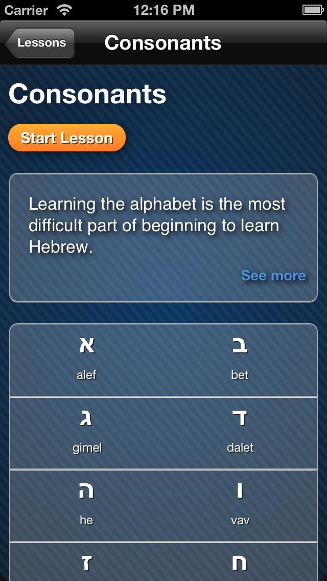 Hebrew Alphabet - Ma Kore Screenshot 2