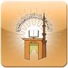 Islamic University -  الجامعىة الاسلامية