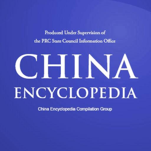China Encyclopedia #3