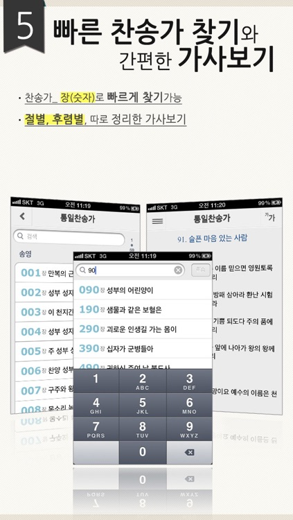Plus성경찬송(한글4역본+영어3역본/통일찬송가) screenshot-4