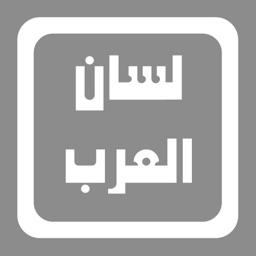 معجم لسانَ العرب