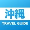 沖縄 旅ガイド - サッと取り出し使う沖縄本島の観光ガイド