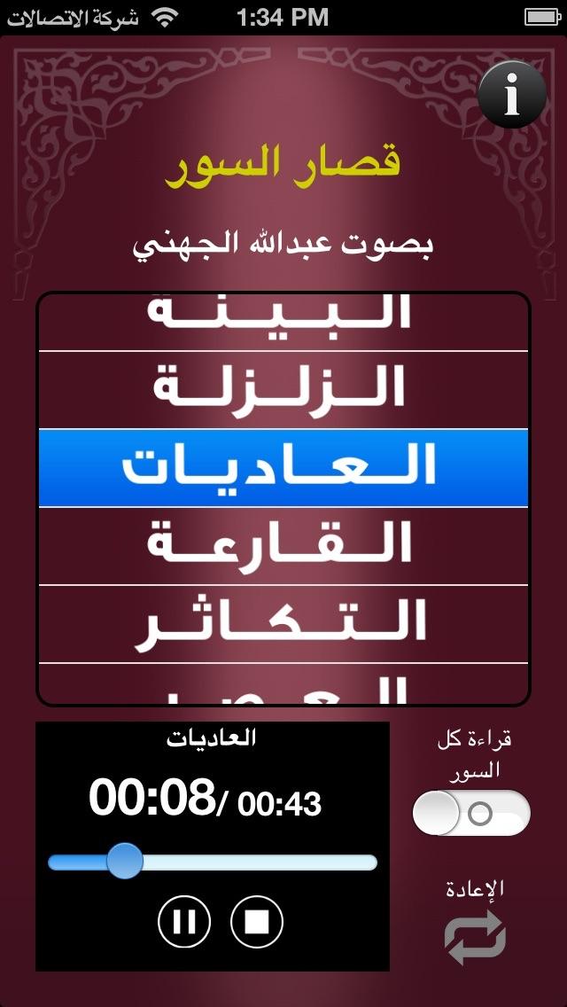 عبدالله الجهني - قصار السورلقطة شاشة2