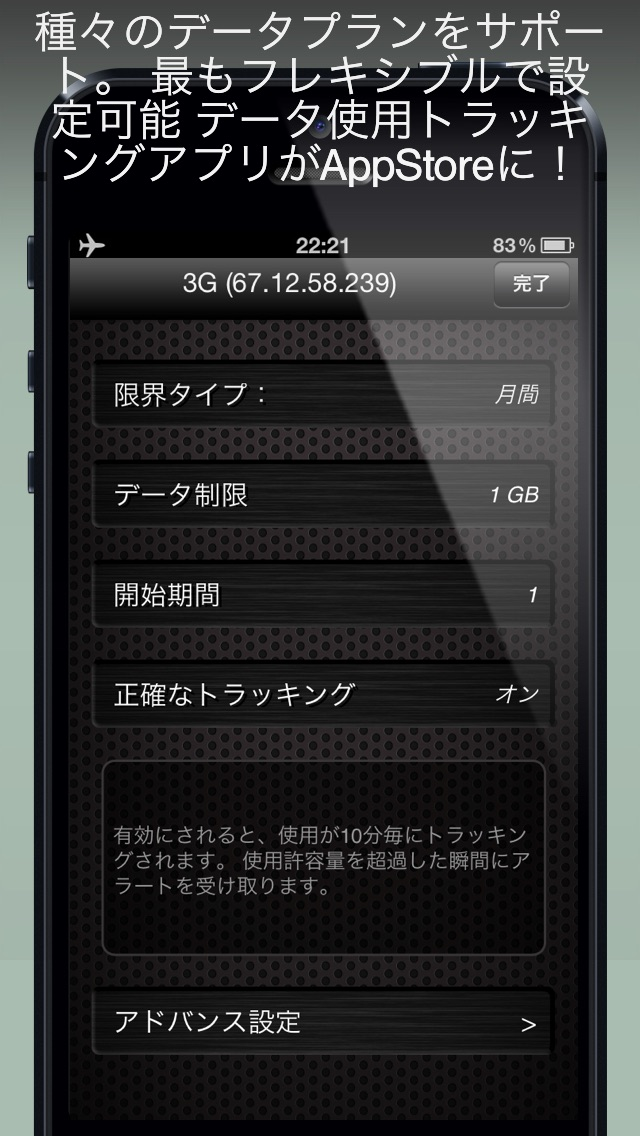 転送量メーター (Download Met... screenshot1