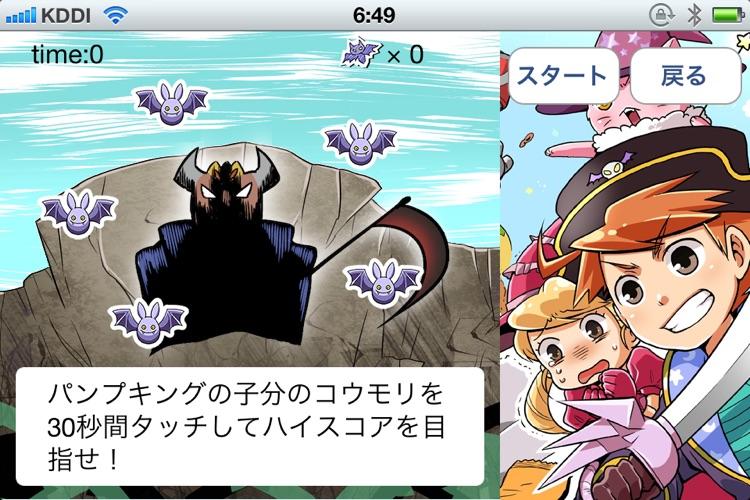 ハッピーハロウィンワールド screenshot-3