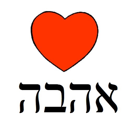 Hebrew Love Messages