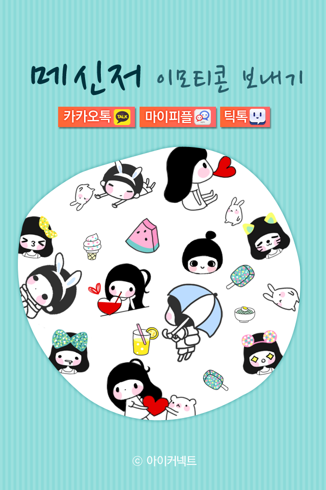 카톡 이모티콘 - 폰테마샵 Screenshot