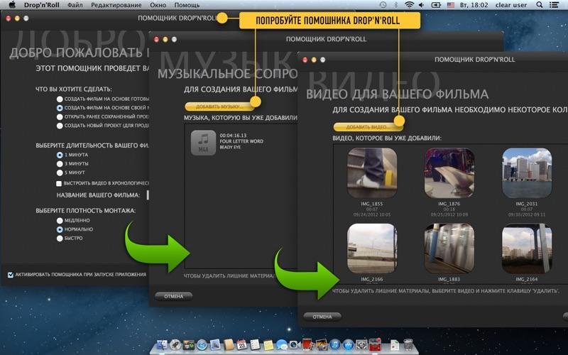 Drop'n'Roll – автоматический видеоредактор скриншот программы 4