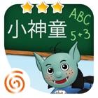 小学小神童:数学和英语 icon