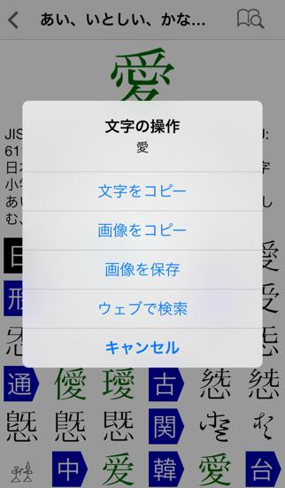 超漢字検索Pro-17万字から部品で検索のおすすめ画像4