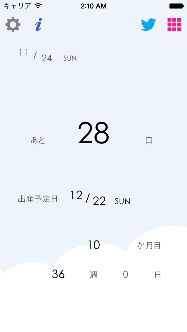 出産予定日 ScreenShot0