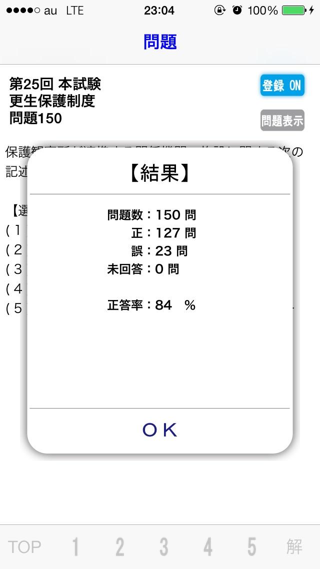 社会福祉士試験問題集 screenshot1