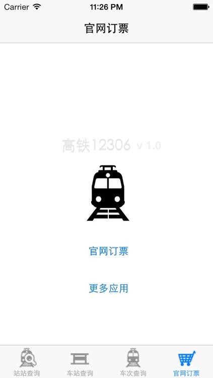 高铁12306-付费版 screenshot-3