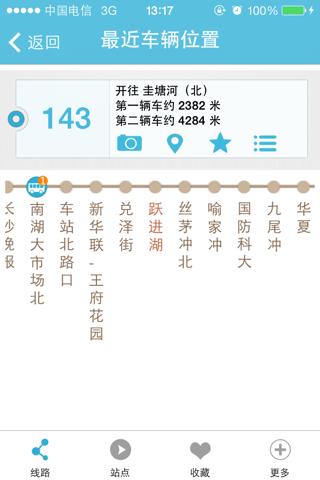 万众出行 screenshot 1