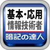 情報技術者試験【基本&応用】