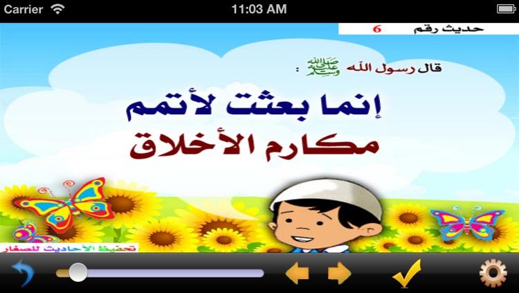 تحفيظ الأحاديث للصغار screenshot-3