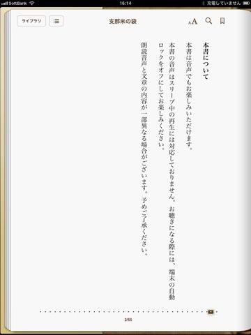 支那米の袋【朗読音声付】 écrit...
