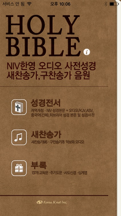 홀리바이블(NIV한영오디오 사전성경, 새·구찬송가 음원)
