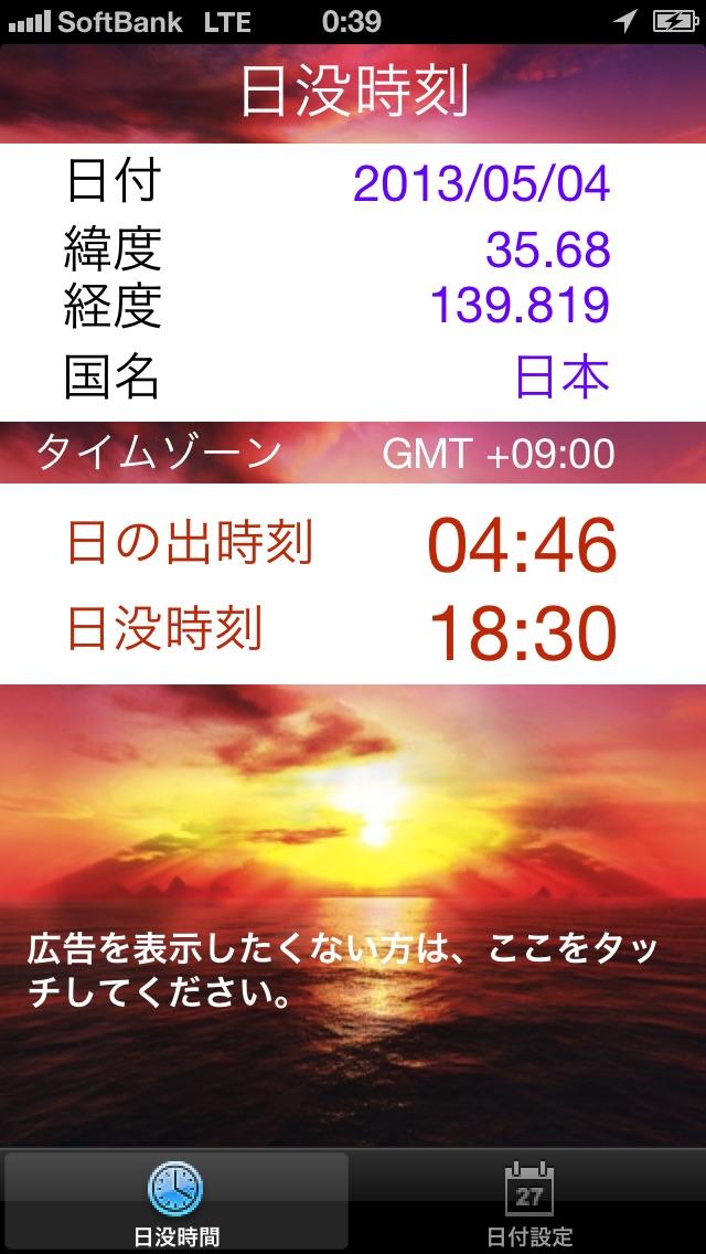 日没時刻 screenshot1