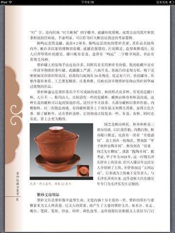 紫砂壺 收藏 與 鑒賞[權威版] Скриншоты8