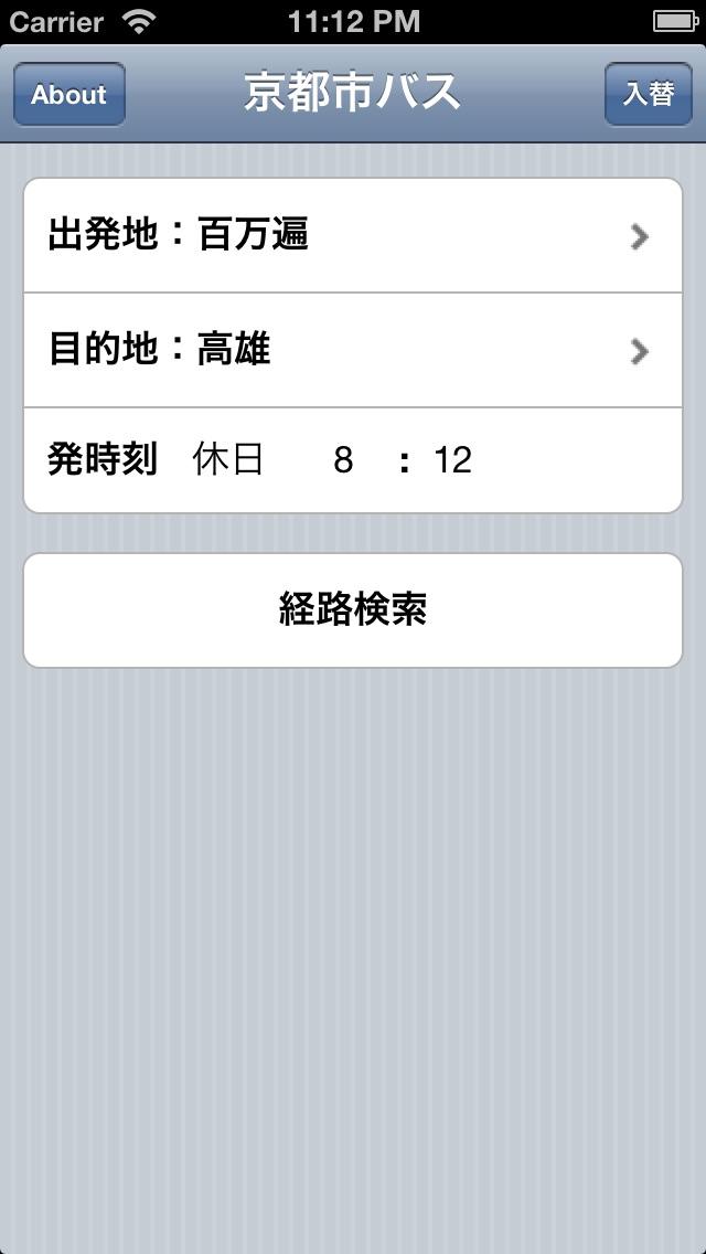 京都市バス screenshot1