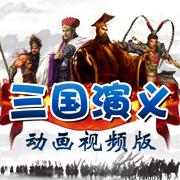 三国演义-动画视频版