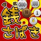 銭さばき icon