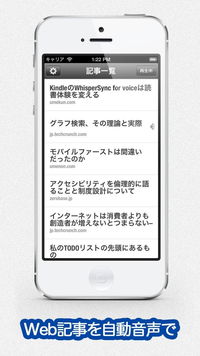 Pocketの記事読み上げ - LisgoはPocketのWeb記事を自動音声で朗読します ScreenShot1