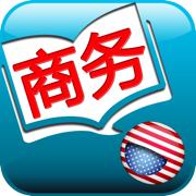 说一口地道的商务英语 -职场社交会话提高篇 有声同步中英文双语字幕 英汉对照全文字典 阅读突破听力速成增强版HD