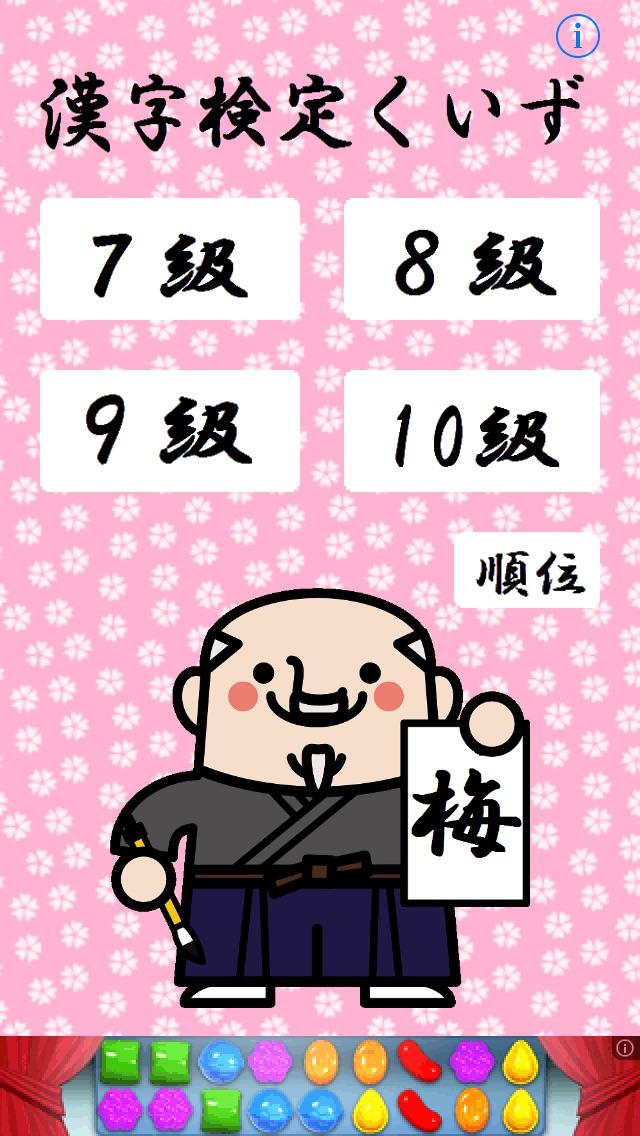 漢字検定くいず-梅のおすすめ画像1