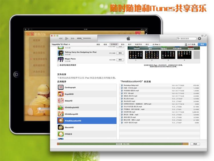 胎教音乐盒 HD - 经典胎教音乐摇篮曲大全 screenshot-4