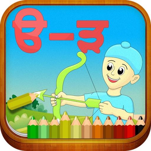 Punjabi Coloring Book - Learn Punjabi and Gurmukhi While Coloring