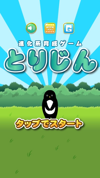とりじん-ナゾの未確認生物の放置育成ゲーム【無料】 screenshot-3