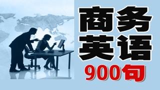 Screenshot #1 pour 商務 必學 英語 900句