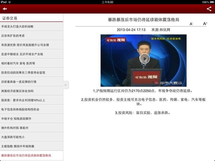 和讯财经新闻HD screenshot-3