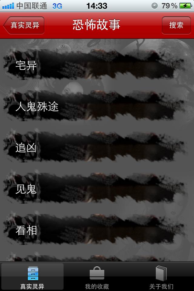 现代真实灵异事件簿 Screenshot