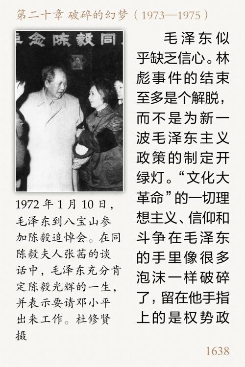 《毛泽东传》人大出版社出品·多看制作 screenshot-4