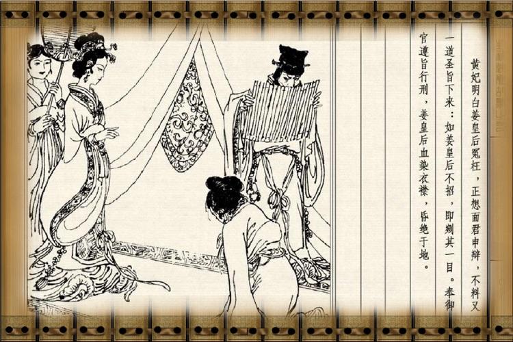 封神演义连环画完整珍藏版-儿童读物-豆豆游 screenshot-4