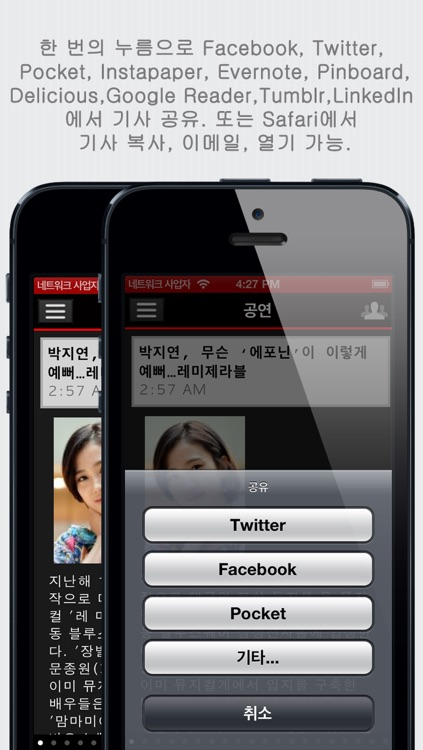 대한민국 신문 - South Korean Newspapers - South Korea News (by sunflowerapps) screenshot-3