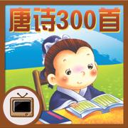 唐诗三百首-动画视频版