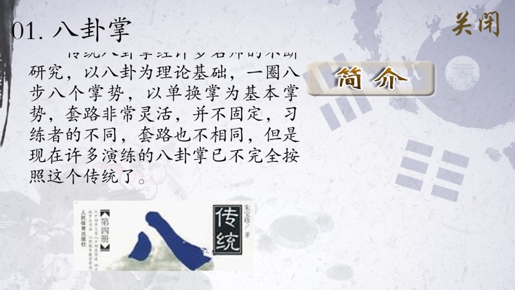 八卦掌 - 武术名家讲解示范 screenshot-3