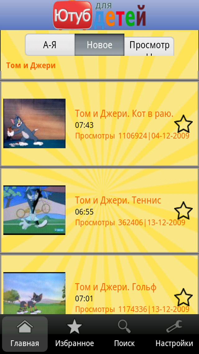 Russian Cartoons for kids - Video from Youtube screenshot two